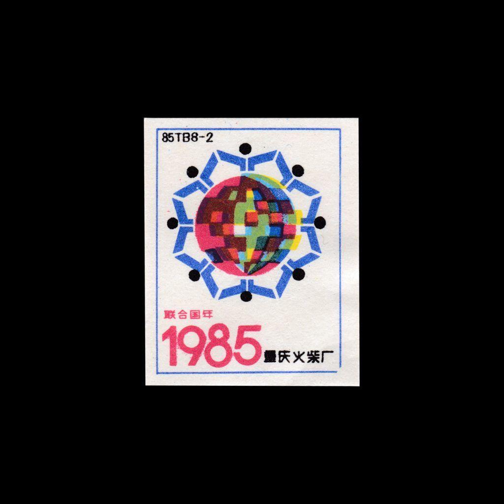 United Nations Year, Chinese, Matchbox label set, 1985