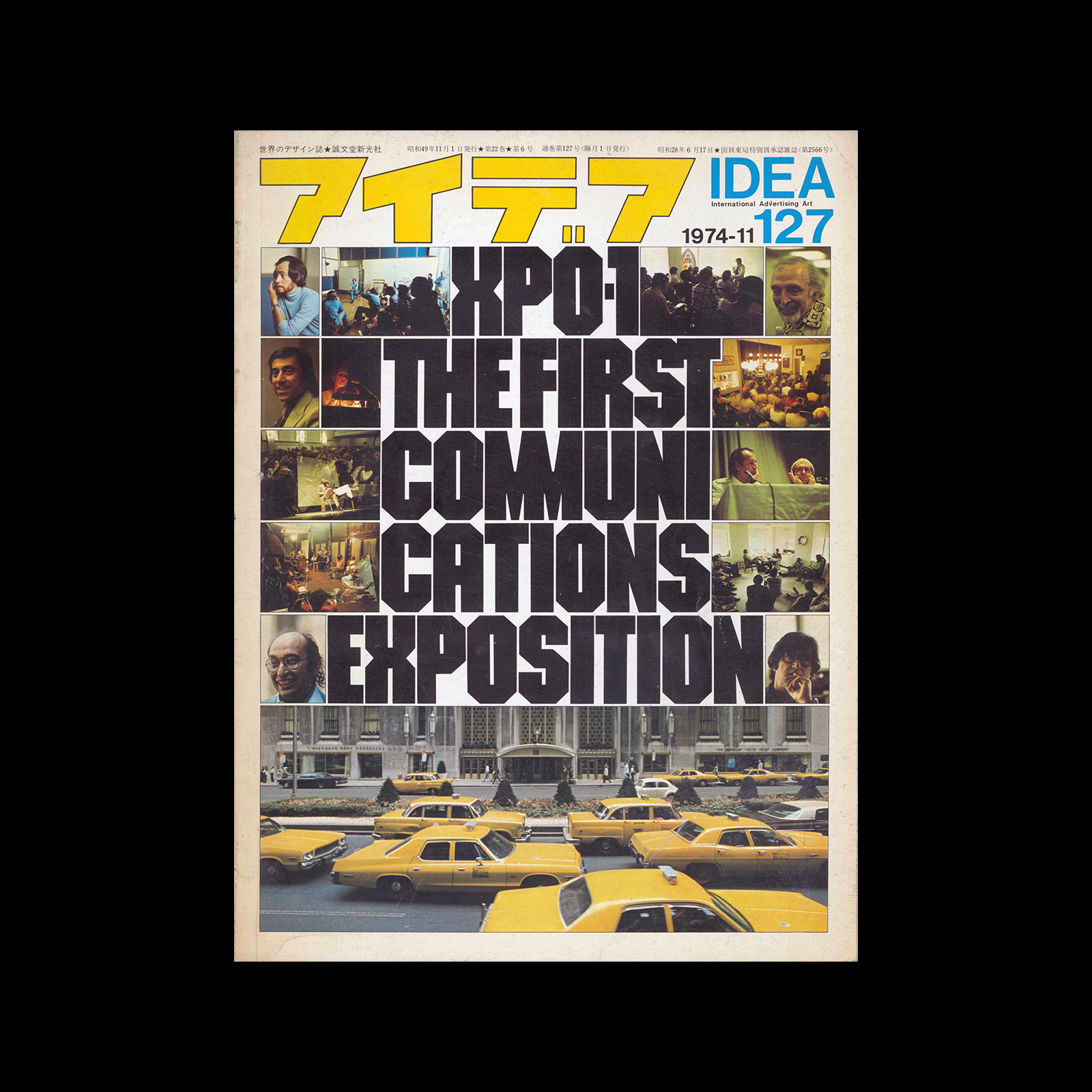 Idea 127, 1974-11. Cover design by Herb Lubalin