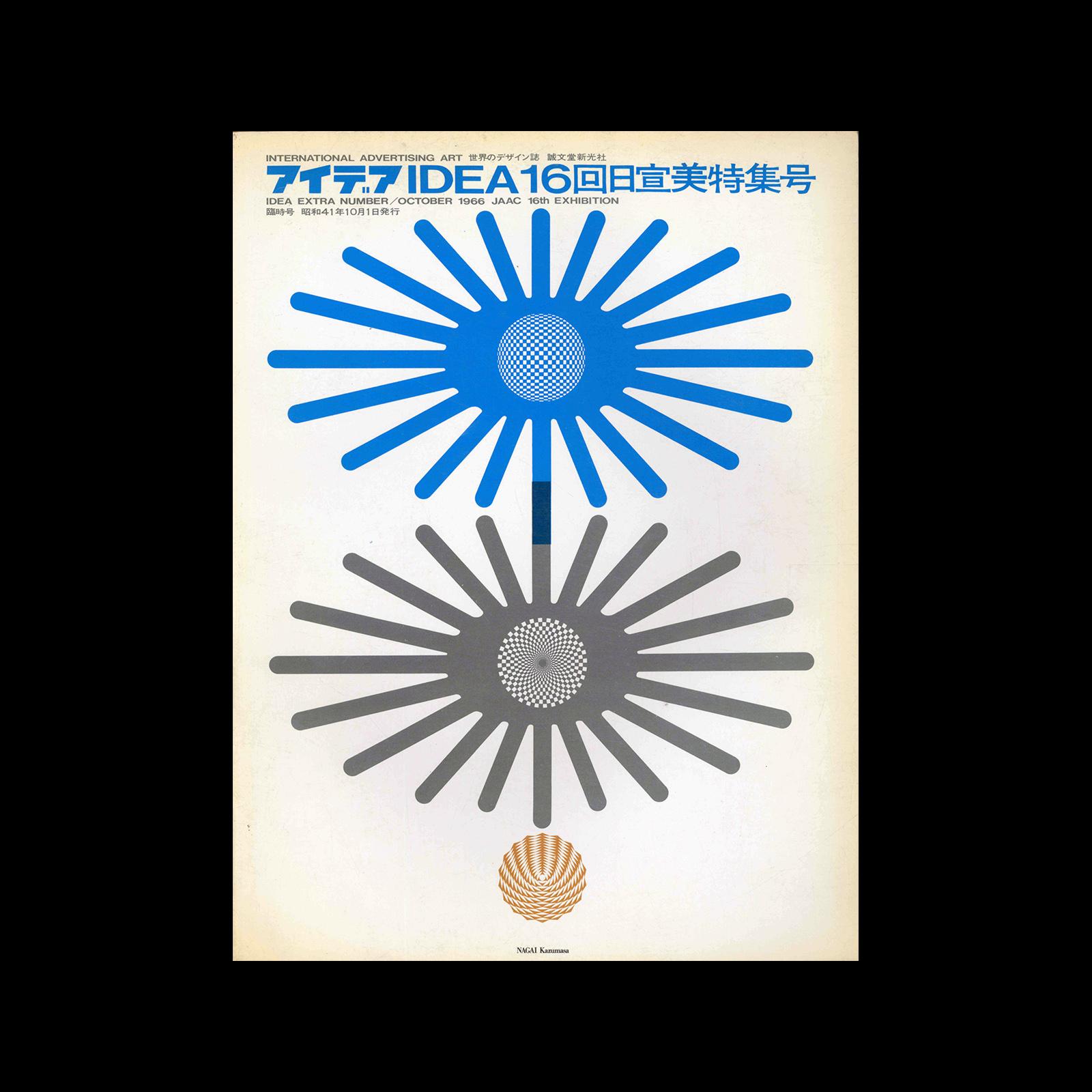 Idea October 1966 Extra issue. Cover design by Kazumasa Nagai.