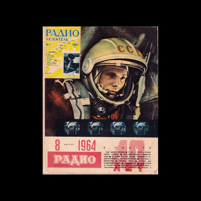 Pадио (Radio) Magazine, 8, 1964