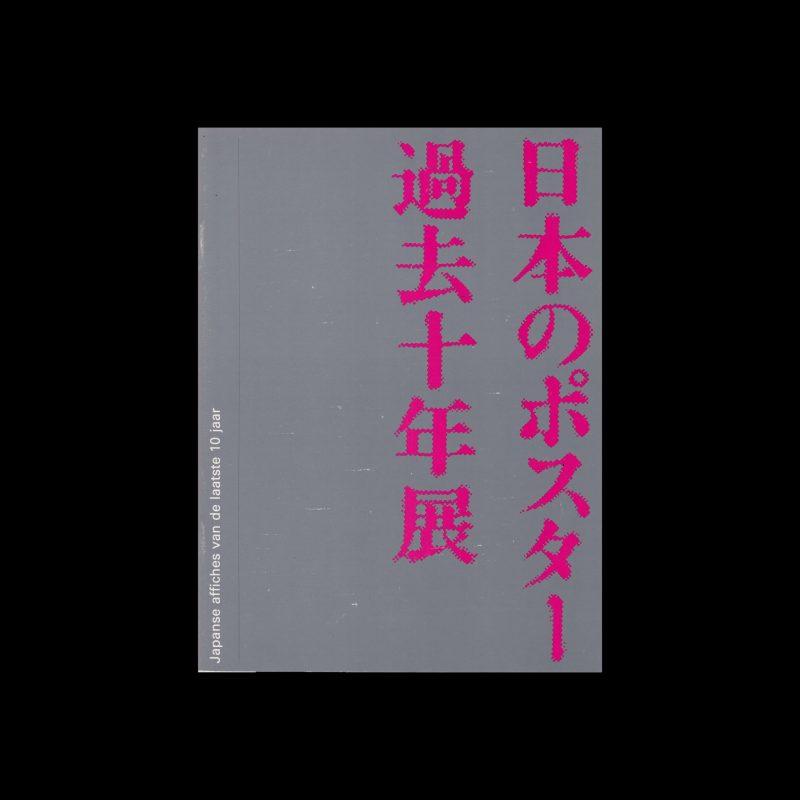 Japanse Affiches van de Laatste 10 jaar, Stedelijk Museum, Amsterdam, 1977 designed by Wim Crouwel and Daphne Duijvelschoff (Total Design)