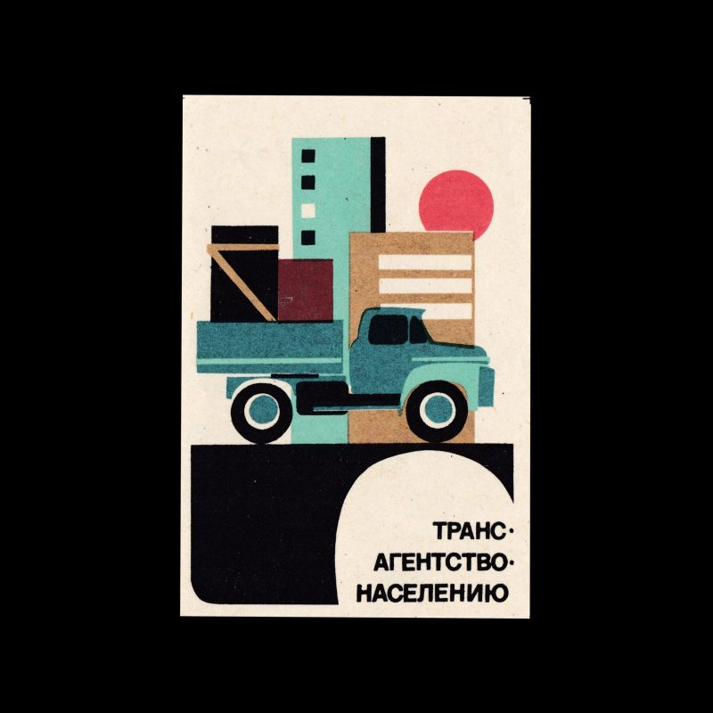 Factory and City 1969 Russian Matchbox label