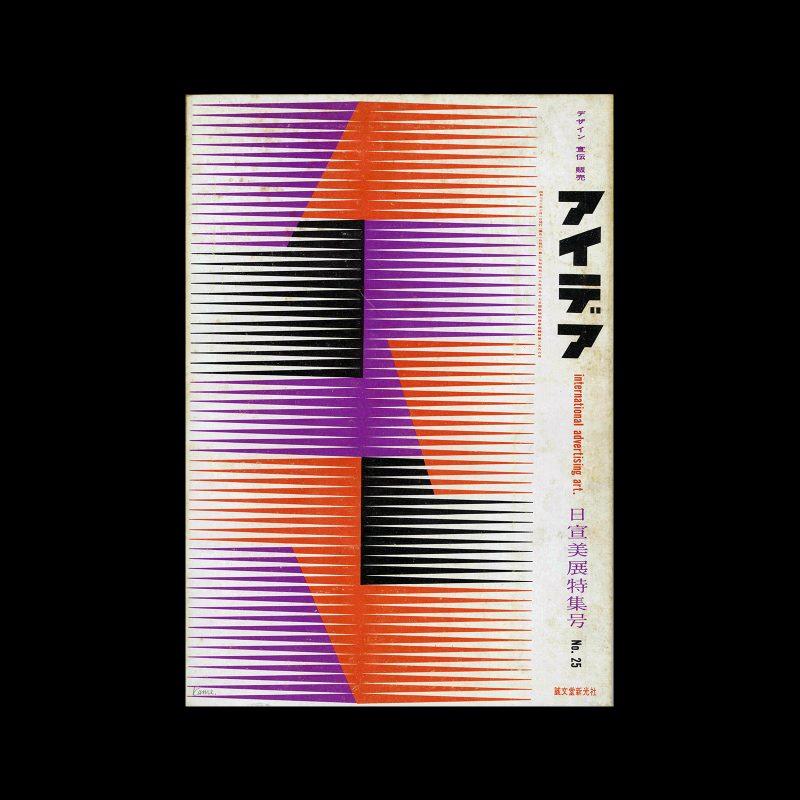 Idea 25, 1957. Cover design by Yusaku Kamekura.