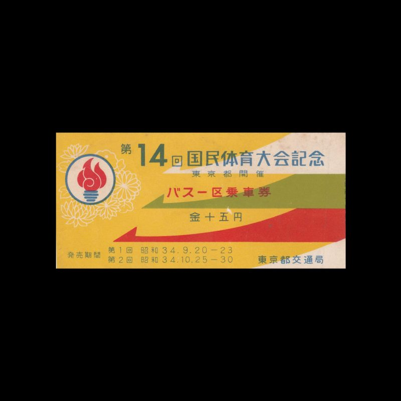 Tokyo Olympic Games 1964 Ticket
