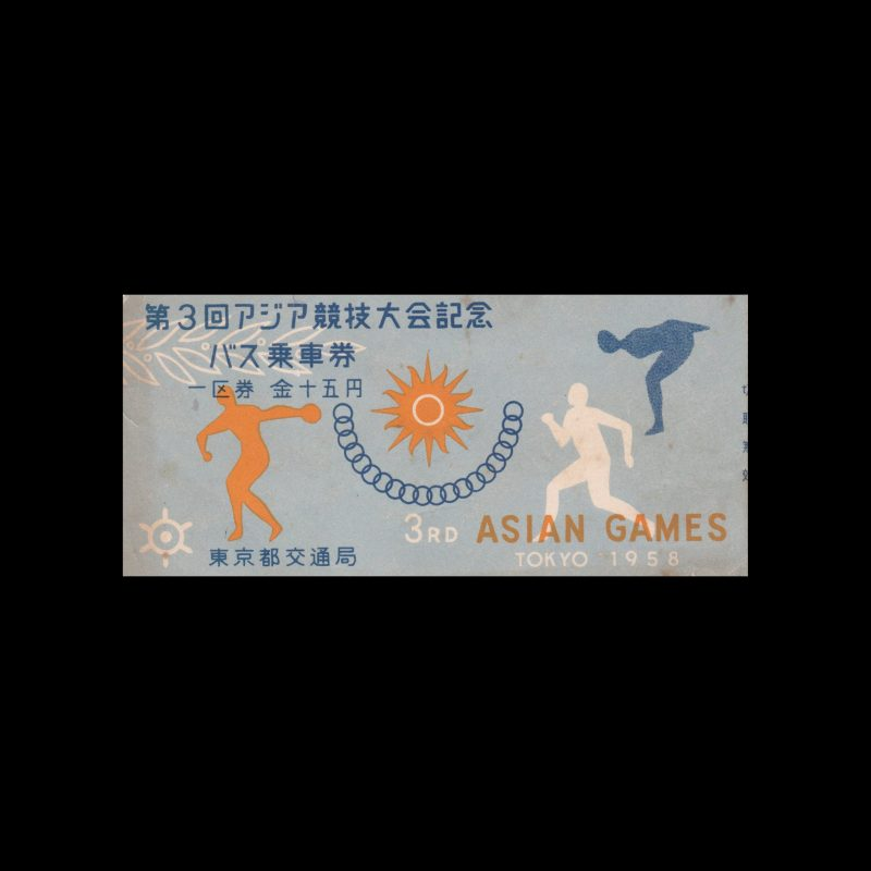 Tokyo Olympic Games 1958 Ticket