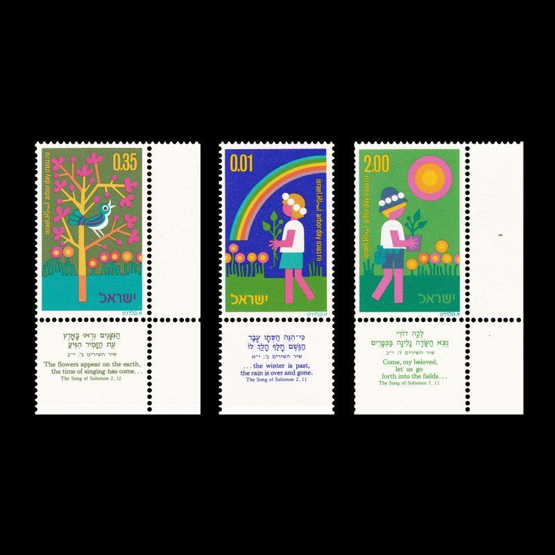 Arbor Day Stamps, Israel, 1975. Design by Asher Kaldero