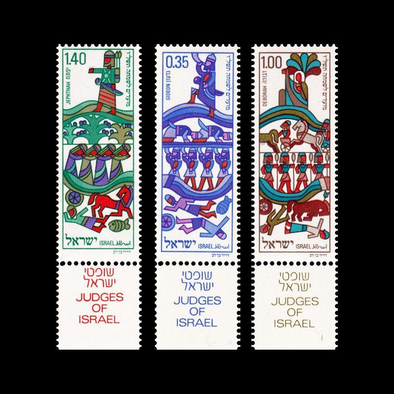 Judges of Israel, Stamp Set 1975 designed by D. Ben Dov